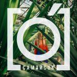 ウクライナのフューチャーポップデュオ [O]、EP『Самий Сок』をリリース