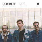 ベラルーシのムード満点ポップバンド СОЮЗ、EP『СОЮЗ』をリリース
