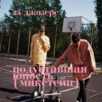 ウクライナのLo-Fiポップデュオ Зэ Джозерс、'Дурной'のMVを公開