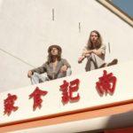 オランダのサイケポップデュオ Feng Suave、'Venus Flytrap'を公開